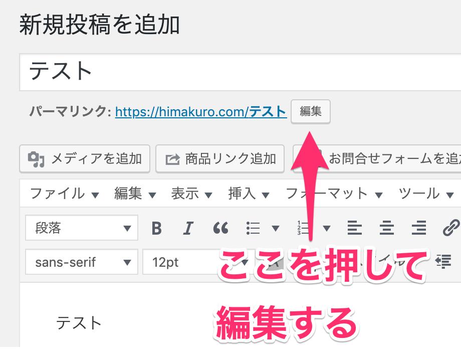 WordPress - パーマリンク編集