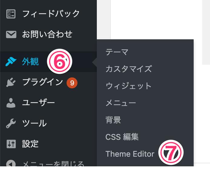 theme editor選択