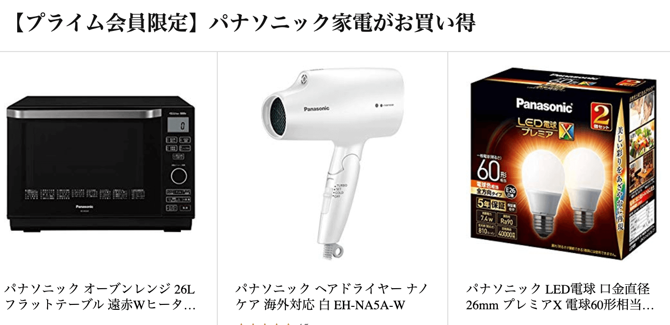 【プライム会員限定】パナソニック家電がお買い得