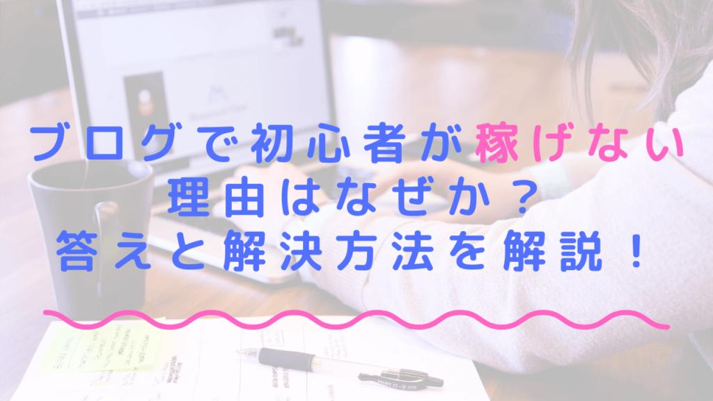 ブログで初心者が稼げない理由はなぜか? 答えと解決方法を解説!