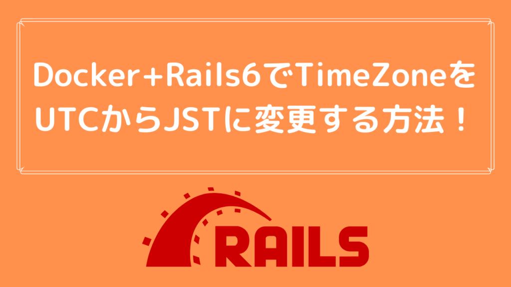 Docker+Rails6でTimeZoneを UTCからJSTに変更する方法! 設定方法はとても簡単!