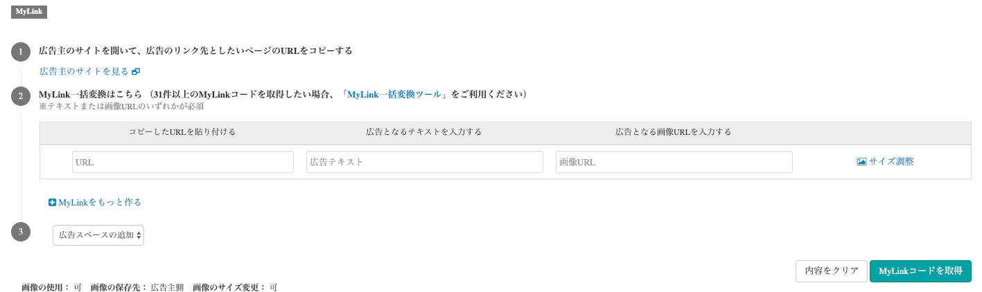 my-link-switch