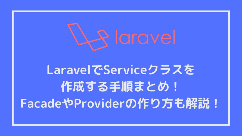 LaravelでServiceクラスを 作成する手順まとめ! FacadeやProviderの作り方も解説!