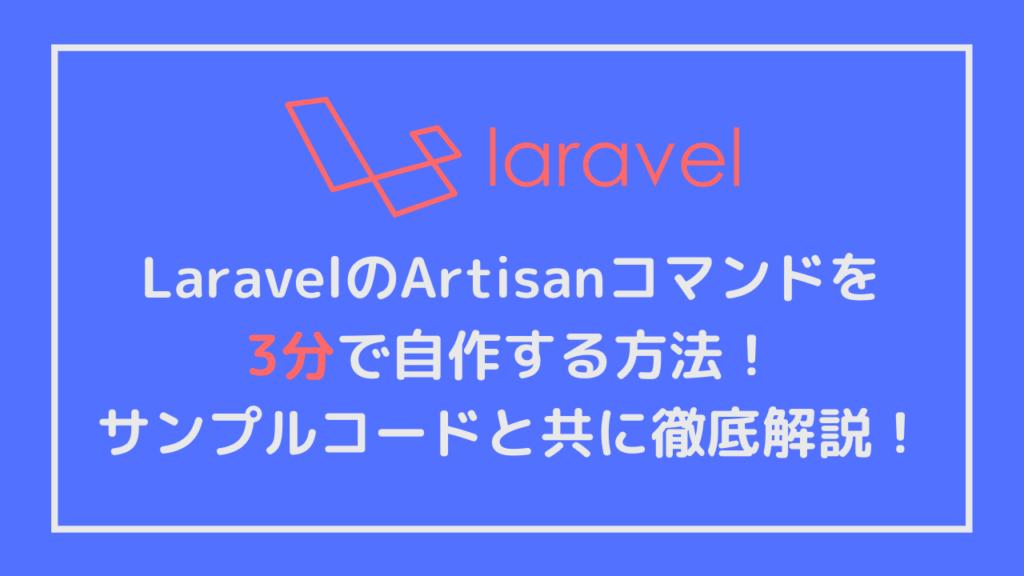 Laravelでartisanコマンドを 3分で自作する方法! サンプルコード_と共に徹底解説! (1)