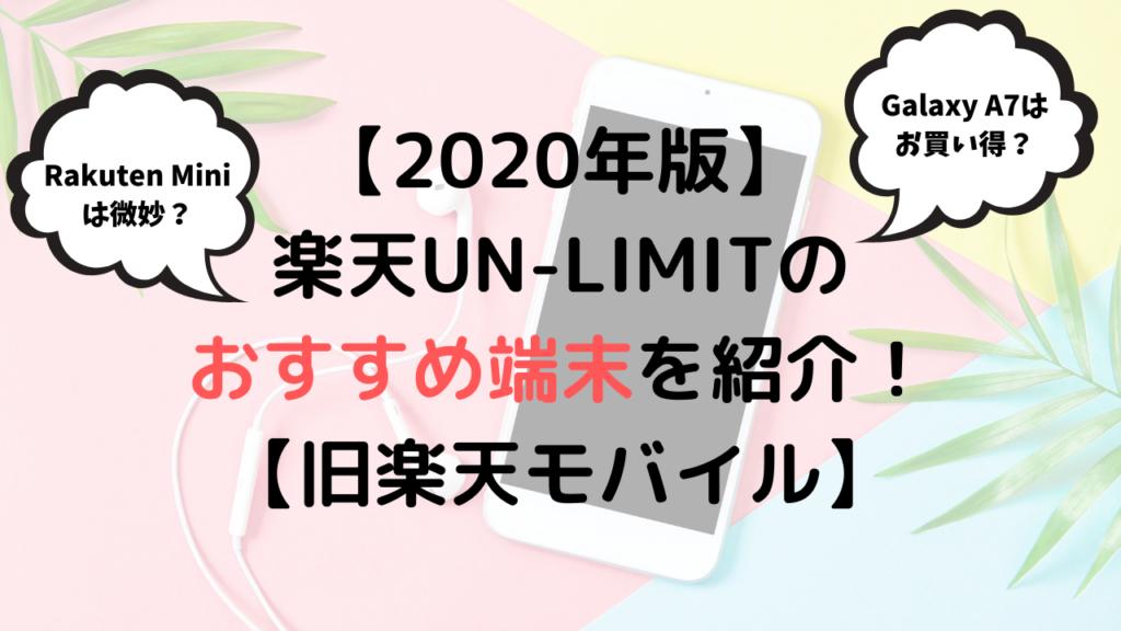 【2020年版】楽天UNLIMITのおすすめ端末を紹介!【旧楽天モバイル】