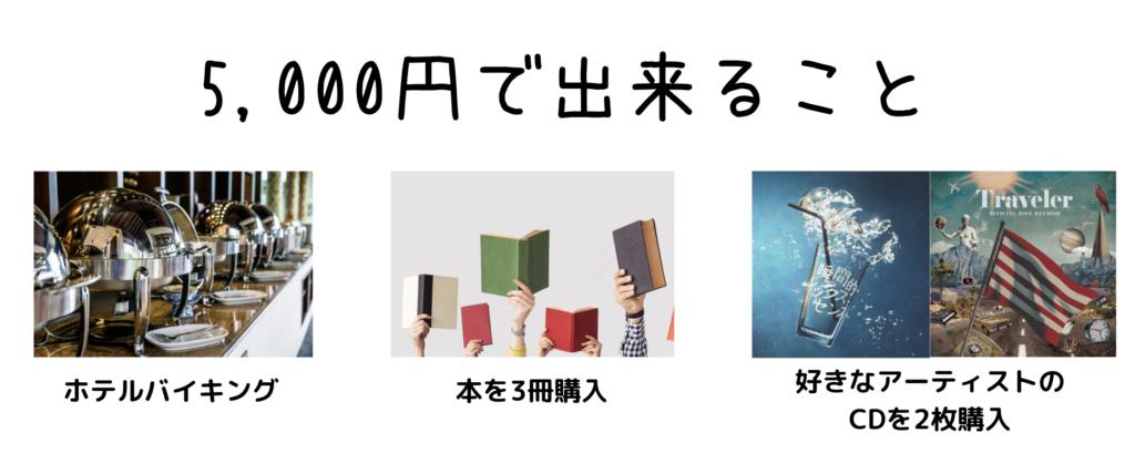 5,000円で出来ることの例