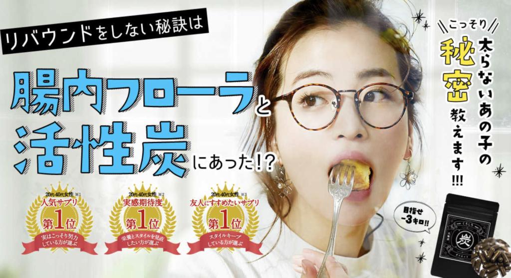 朝の有名番組などでも特集された痩せ菌ダイエット【くろしろ】