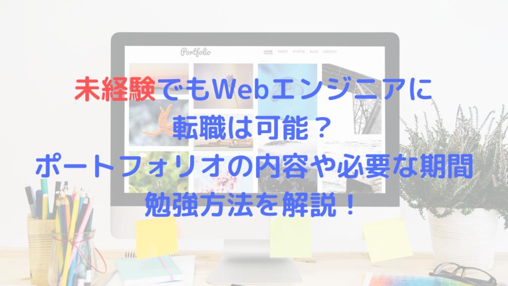 未経験からWebエンジニアに転職を目指す人が作るべきポートフォリオや勉強方法を解説!