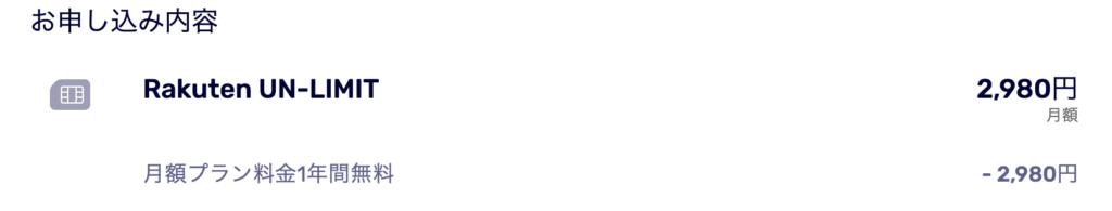 楽天モバイル(アンリミット) - 申し込み内容の確認