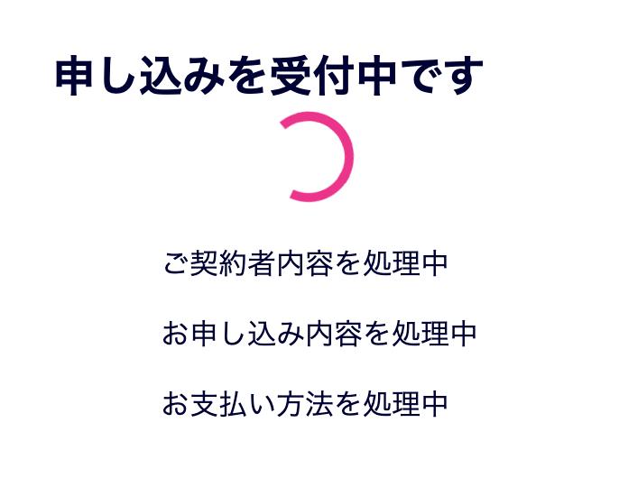 楽天モバイル(アンリミット) - 申込み受付中