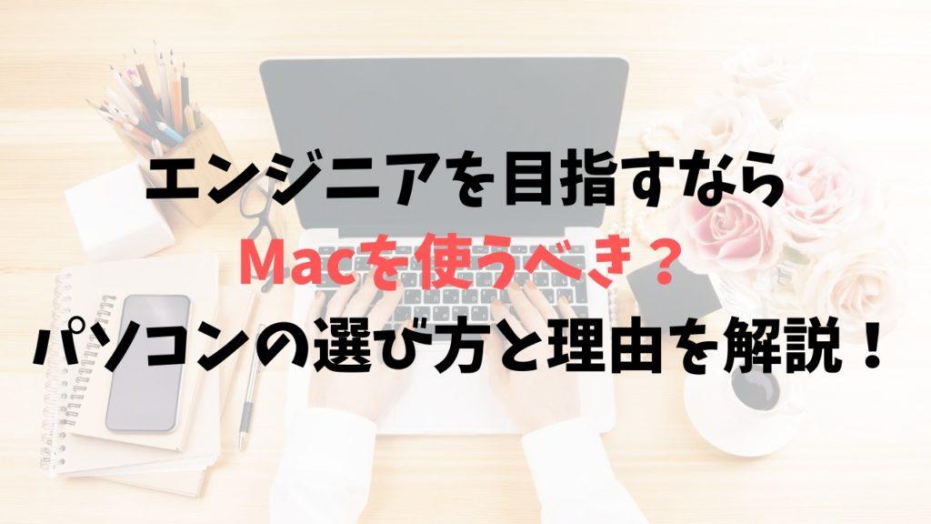 エンジニアを目指すなら Macを使うべき?パソコンの選び方と理由を解説!