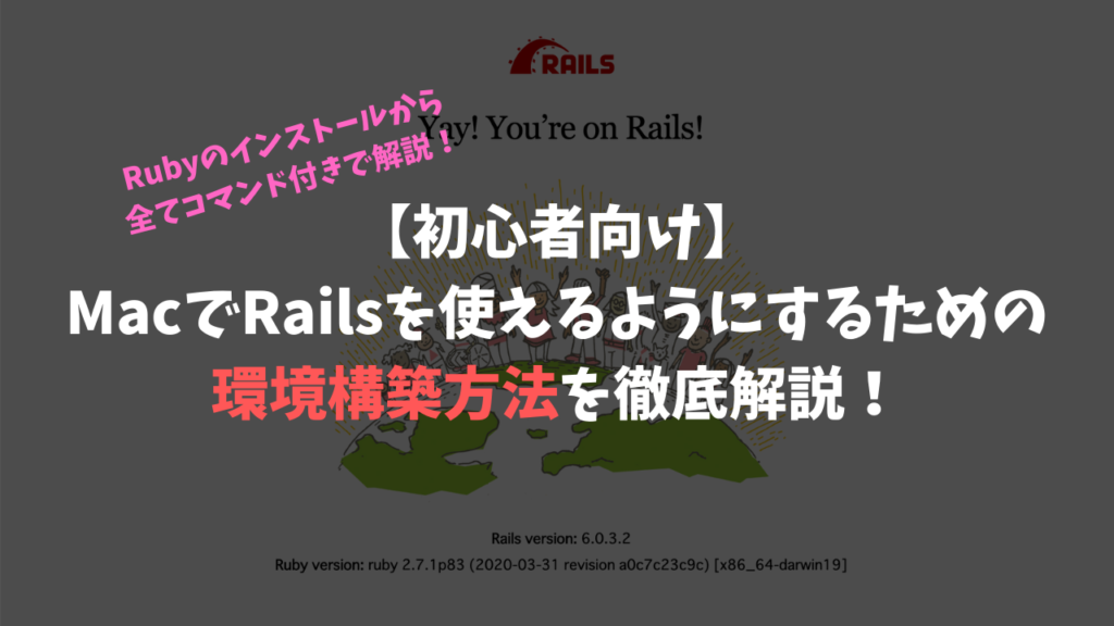 【初心者向け】 MacでRailsを使えるようにするための環境構築方法を徹底解説!