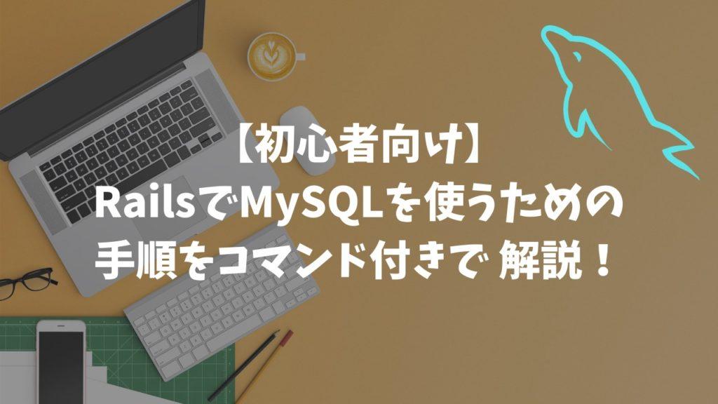 【初心者向け】 RailsでMySQLを使うための 手順をコマンド付きで開設!