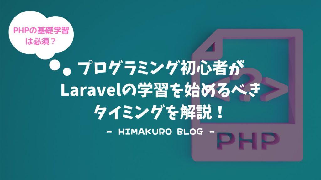プログラミング初心者が Laravelの学習を始めるべきタイミングを解説!