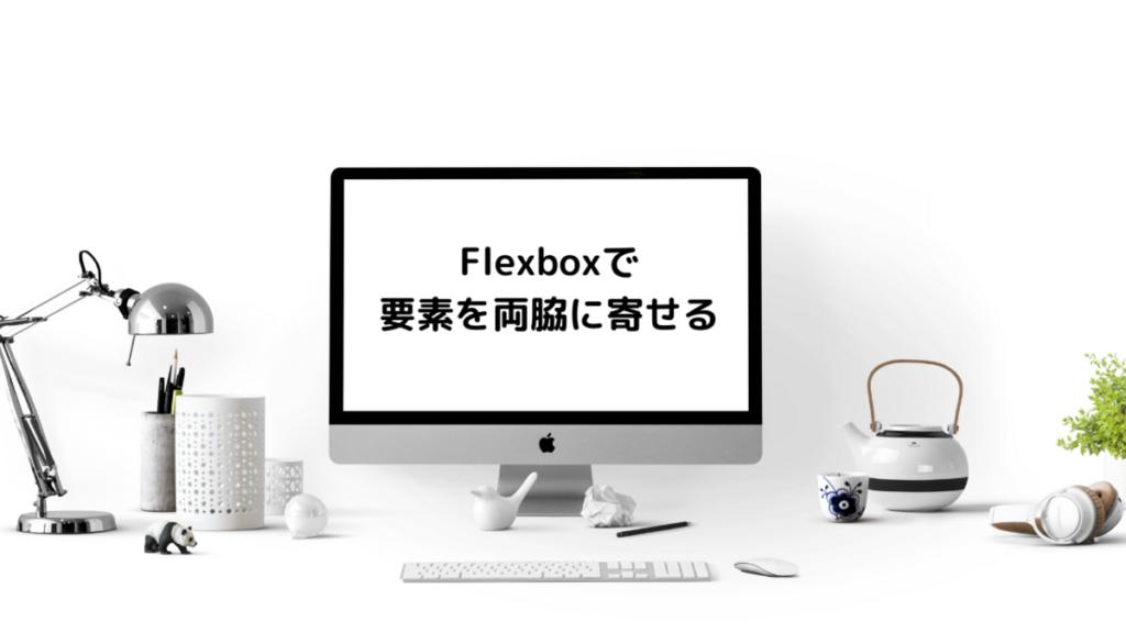 【HTML&CSS】flexboxを使って2つのブロック要素を両脇(左右)に寄せる方法