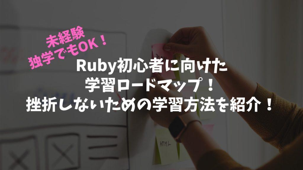 Rubyを学習するためのロードマップ!-独学でも可能な学習法を多数紹介!