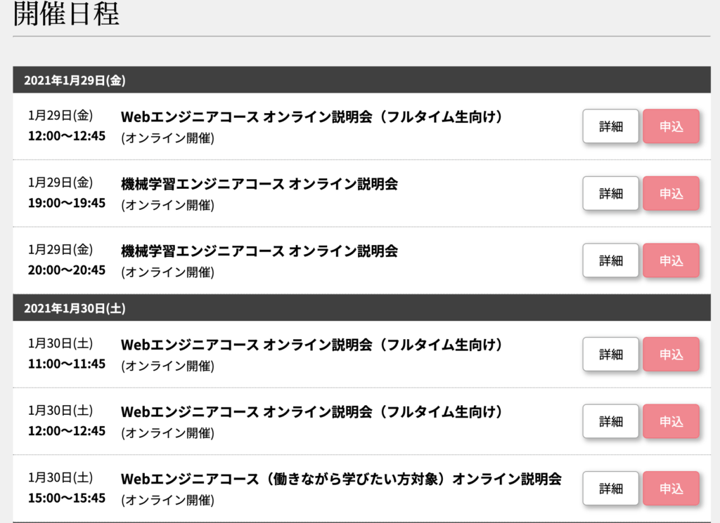 DIVE INTO CODE - 無料体験クラス・説明会