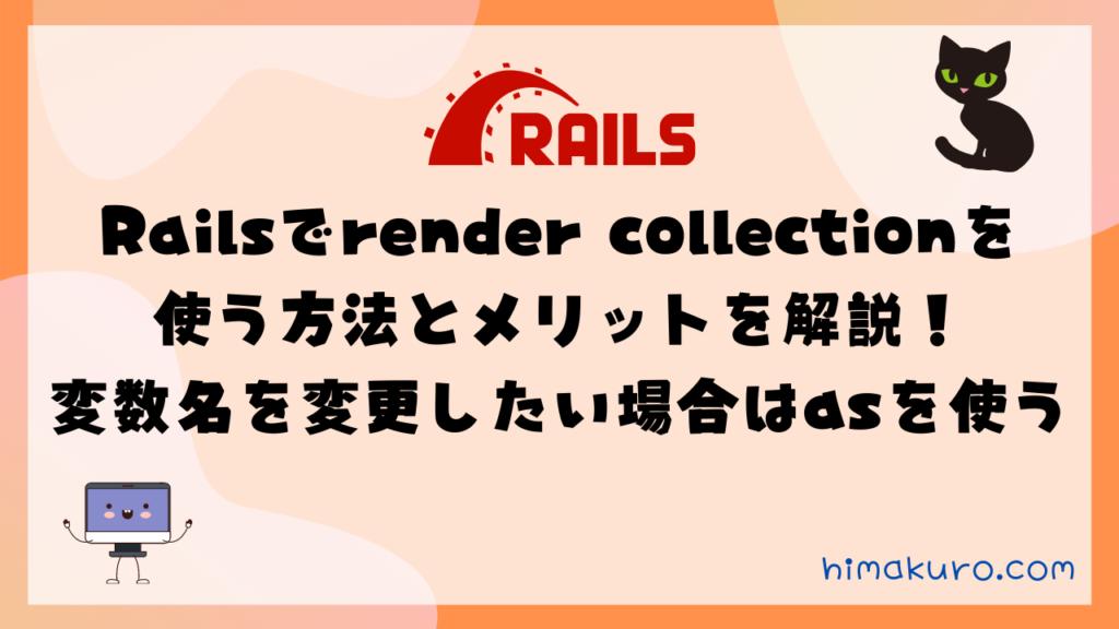 Railsの部分テンプレートでcollectionを使う方法とメリットを解説!collectionは積極的に使うべき?