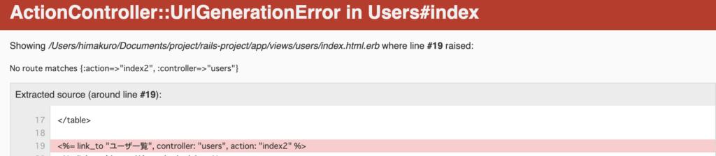 rails - link_to error