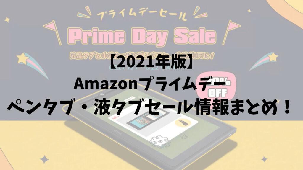 【2021年版】 Amazonプライムデー ペンタブ・液タブセール情報まとめ! クーポン利用で更にお得!?