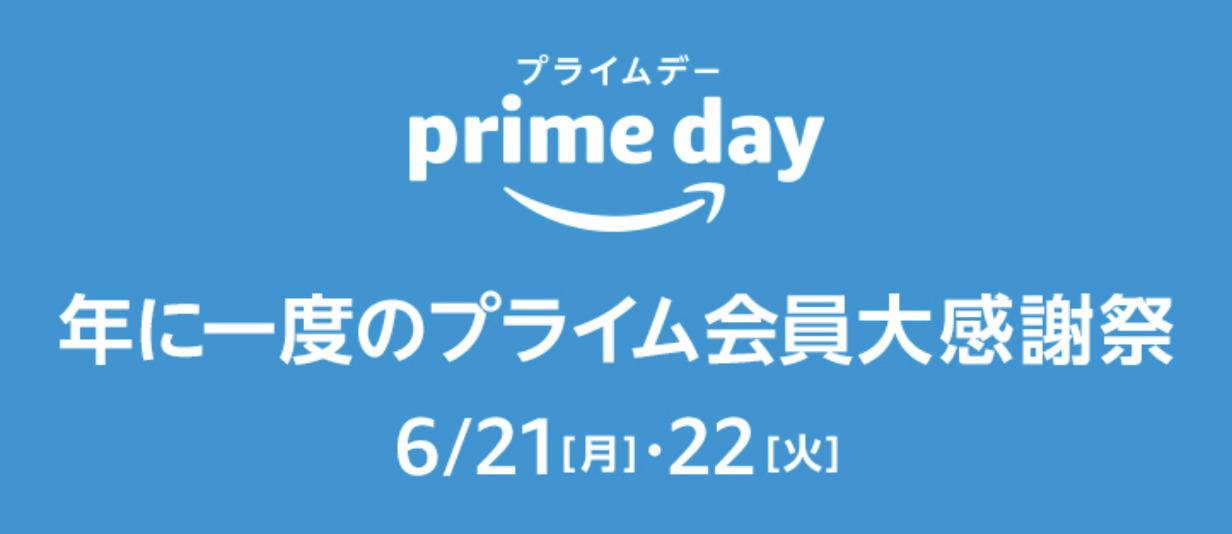Amazonプライムデーセール2021
